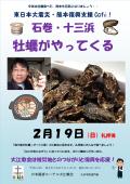 牡蠣焼きチラシ2017_01