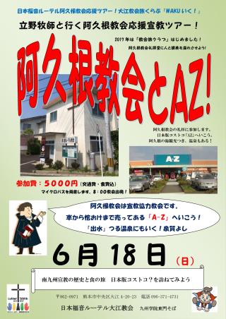 阿久根教会宣教ツアー(2017)_02