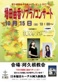 阿久根秋のコンサート2017_01