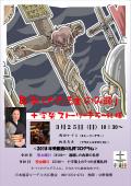 受難ポスター2018_03