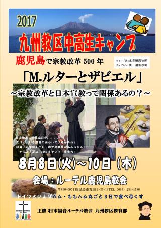 2017九州教区中高生キャンプ ポスター(しおり用)_02