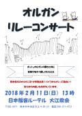 2.11コンサート_01