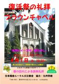 復活祭ポスター180401_01