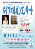 オルガンコンサート20160612(石橋)_01
