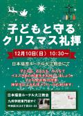 クリスマス礼拝ポスター_01