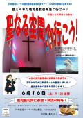 鹿児島教会宣教ンツアー(20180616)_01