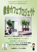 集会室カフェプロジェクト2018(観葉植物)チラシ_02