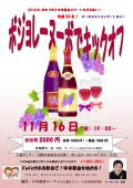 ボジョレーワイン20181116_02