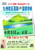 2018九州教区夏期学校 ポスター_01