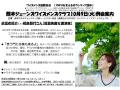 ●新キャサリン紹介文_01