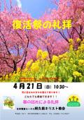 復活祭ポスター190420(決定)_01