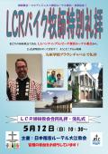 LCR特別礼拝2019_01