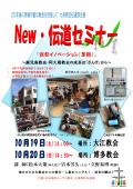 2019九州教区伝道セミナー ポスター.docx_1
