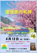 復活祭ポスター202004_1