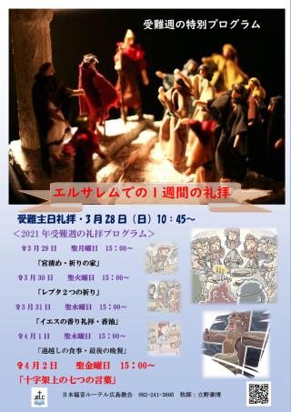 復活祭ポスター210404_2