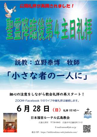 200621広島教会礼拝ポスター_2
