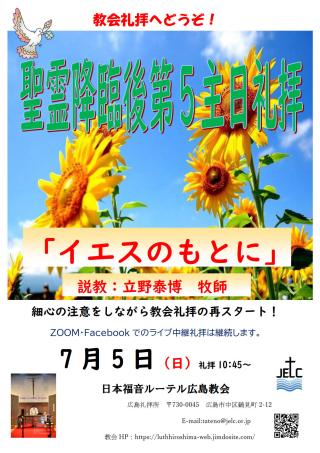 200705広島教会礼拝ポスター_1