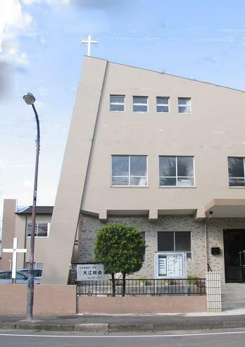 日本福音ルーテル大江教会